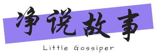 净说故事 Little Gossiper